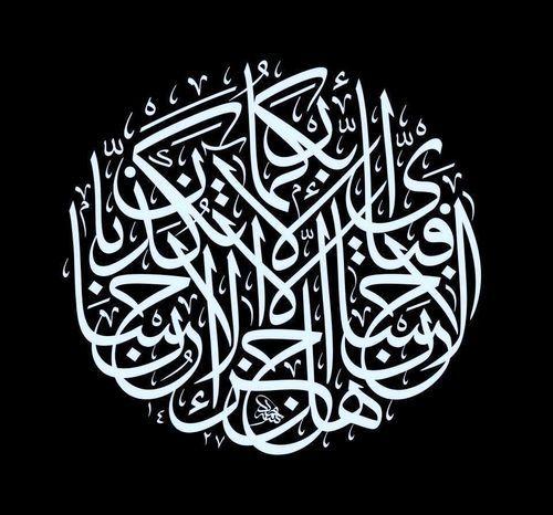 Alqur'an dengan Hikmahnya