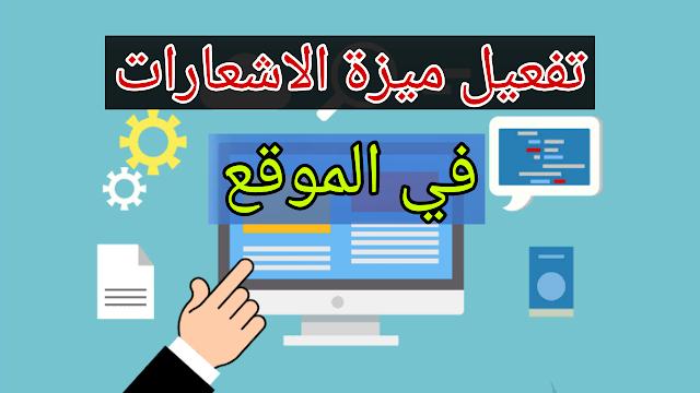 كيف تحافظ على زوار موقعك عن طريق ميزة الاشعارات