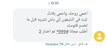 منظومة سجلني sajalni في تونس
