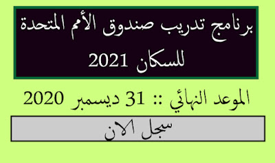 برنامج تدريب صندوق الأمم المتحدة للسكان 2021