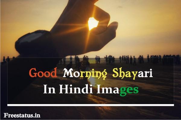 Good-Morning-Shayari-In-Hindi-Images