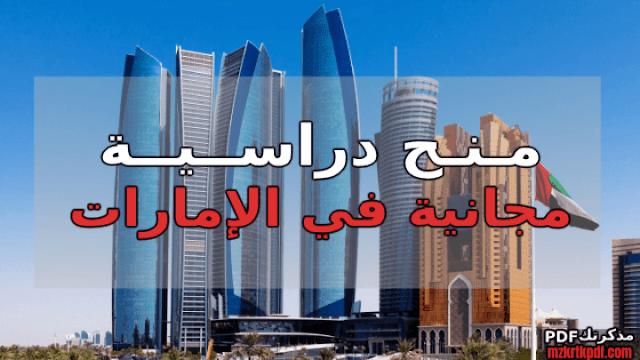 منح دراسية مجانية في الامارات