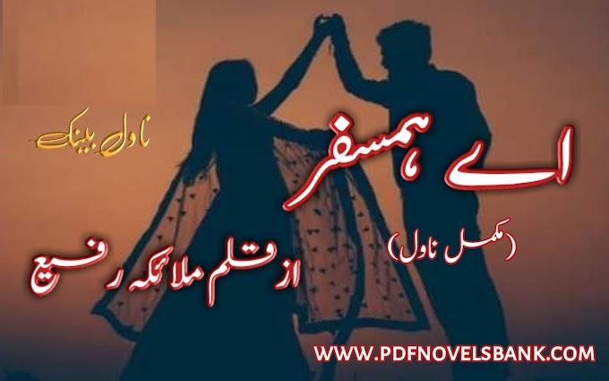Ay Humsafar Novel by Malayeka Rafi Complete Pdf Download