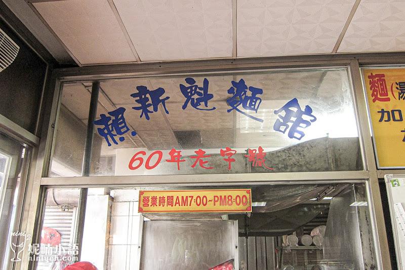 【苗栗三義美食】賴新魁麵館。遊客全都瘋吃這碗粄條