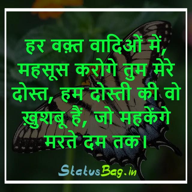 Friendship Hindi Status 2021