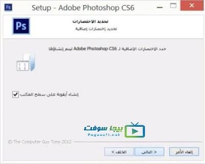 تشغيل برنامج الفوتوشوب على الكمبيوتر
