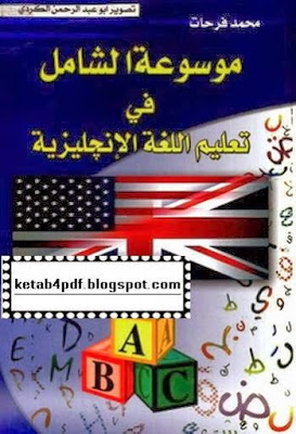 كتاب موسوعة الشامل في تعليم اللغة الإنجليزية
