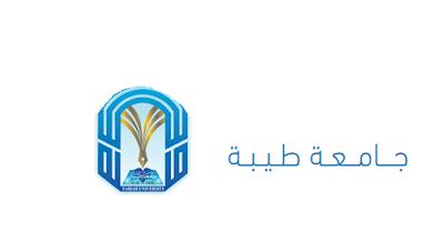 جامعة طيبة 5 آلاف فرصة تعليمية