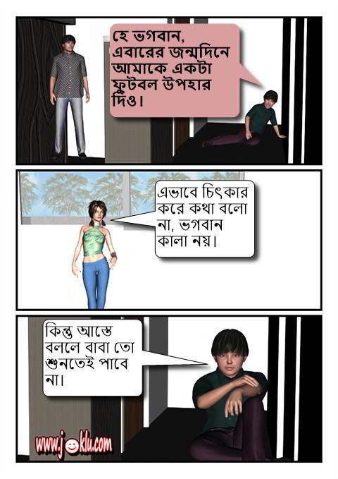 Shout prayer Bengali joke