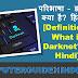 परिभाषा - डार्कनेट क्या है? हिंदी में [Definition - What is Darknet? in Hindi]