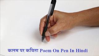 कलम पर कविता Poem On Pen In Hindi