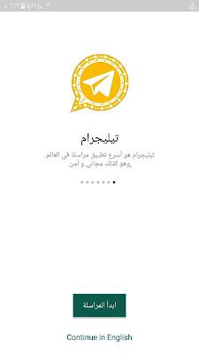 تحميل تيليقرام الذهبي ابو عرب Telegram Plus Gold