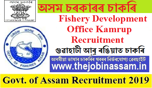Fishery Development Office Kamrup Recruitment 2019