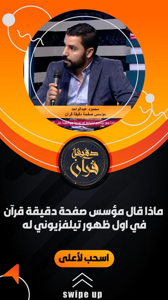 ماذا قال محمود عبد الواحد مؤسس صفحة دقيقة قرأن فى أول حوار تليفزيونى معه؟