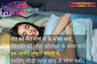 Good Night Shayari In Hindi For Gf