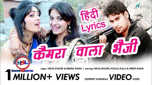 Camera Wala Bheji Song Lyrics : कैमरा वाला भेजी