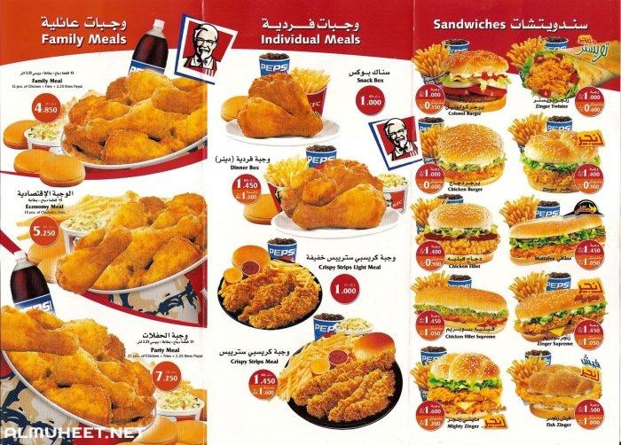 أسعار منيو و رقم عنوان فروع كنتاكي KFC ksa الجديد السعودية