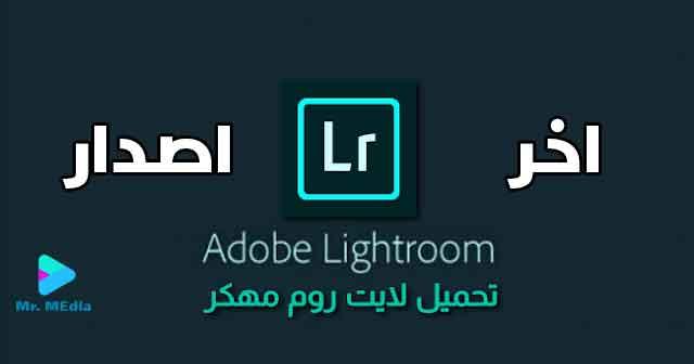 تحميل برنامج لايت روم Adobe Photoshop Lightroom مهكر اخر اصدار للأندرويد