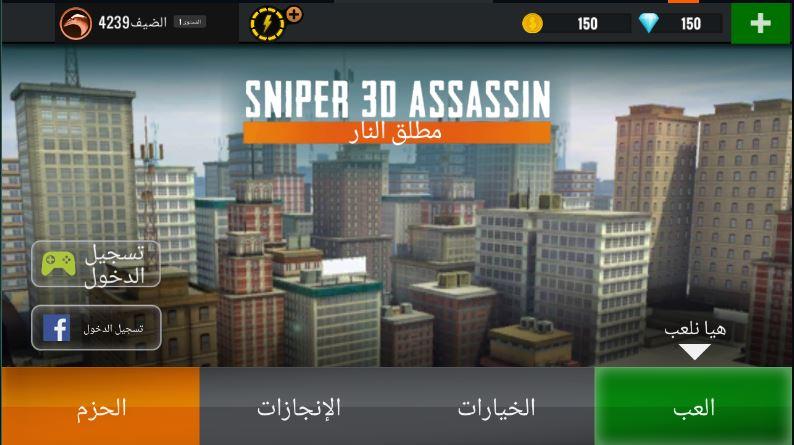 واجهة لعبة سنايبر 3D