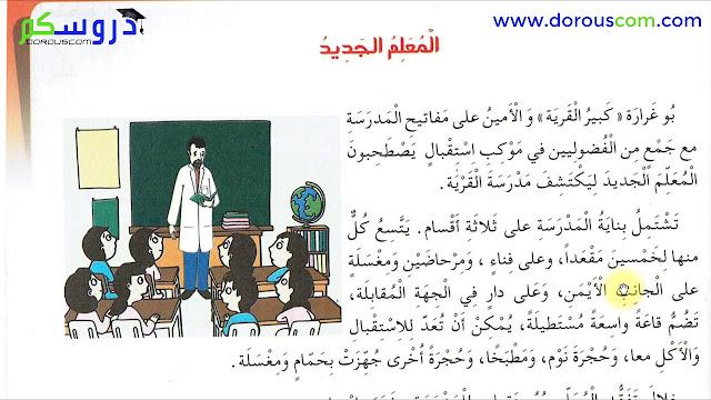 تحضير نص المعلم الجديد للسنة الرابعة ابتدائي الجيل الثاني