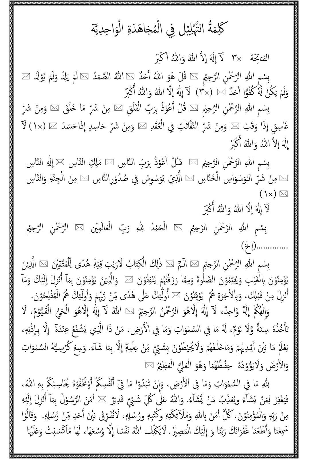 Bacaan Doa Tahlil Wahidiyah Lengkap