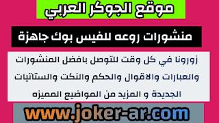 منشورات روعه للفيس بوك جاهزة 2021 - الجوكر العربي
