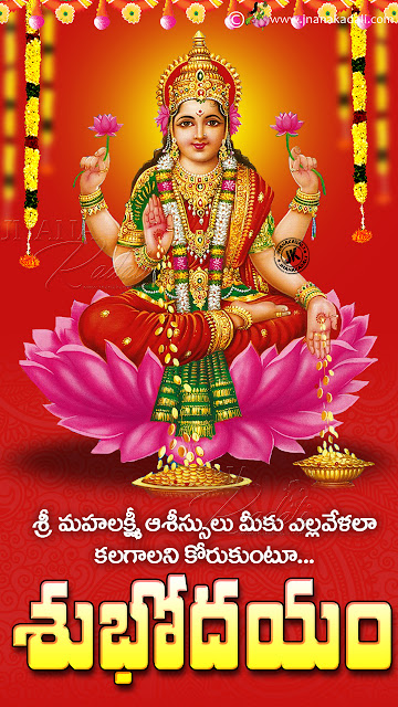 Online Subhodayam quotes in telugu-telugu messages on good morning-best wallpapers of lakshmi