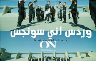 """ترجمه وكلمات اغنيه """"on"""" من فيلم Kinetic Manifesto Film 2020 - وردس اني سونجس"""