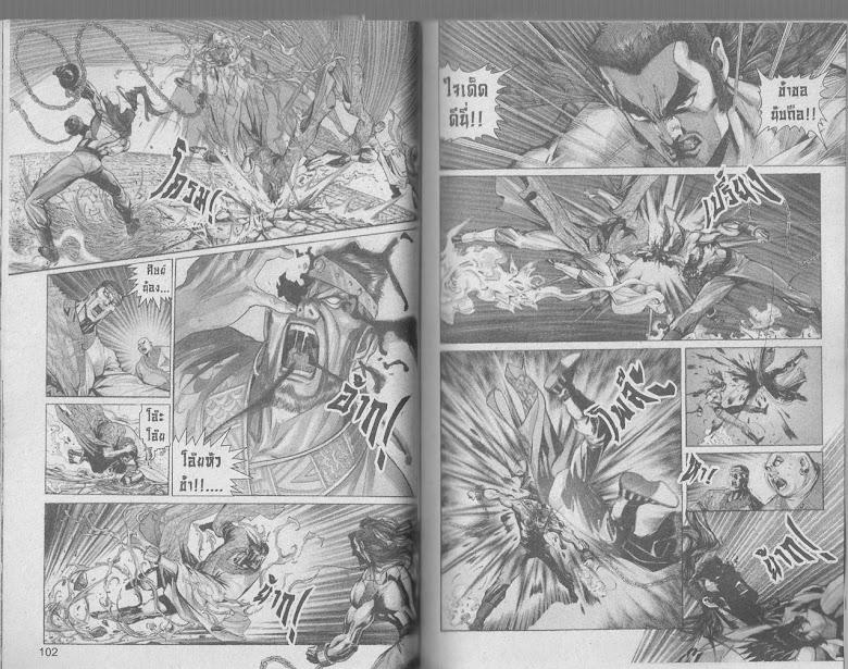 Demi Gods & Semi Devils - หน้า 49