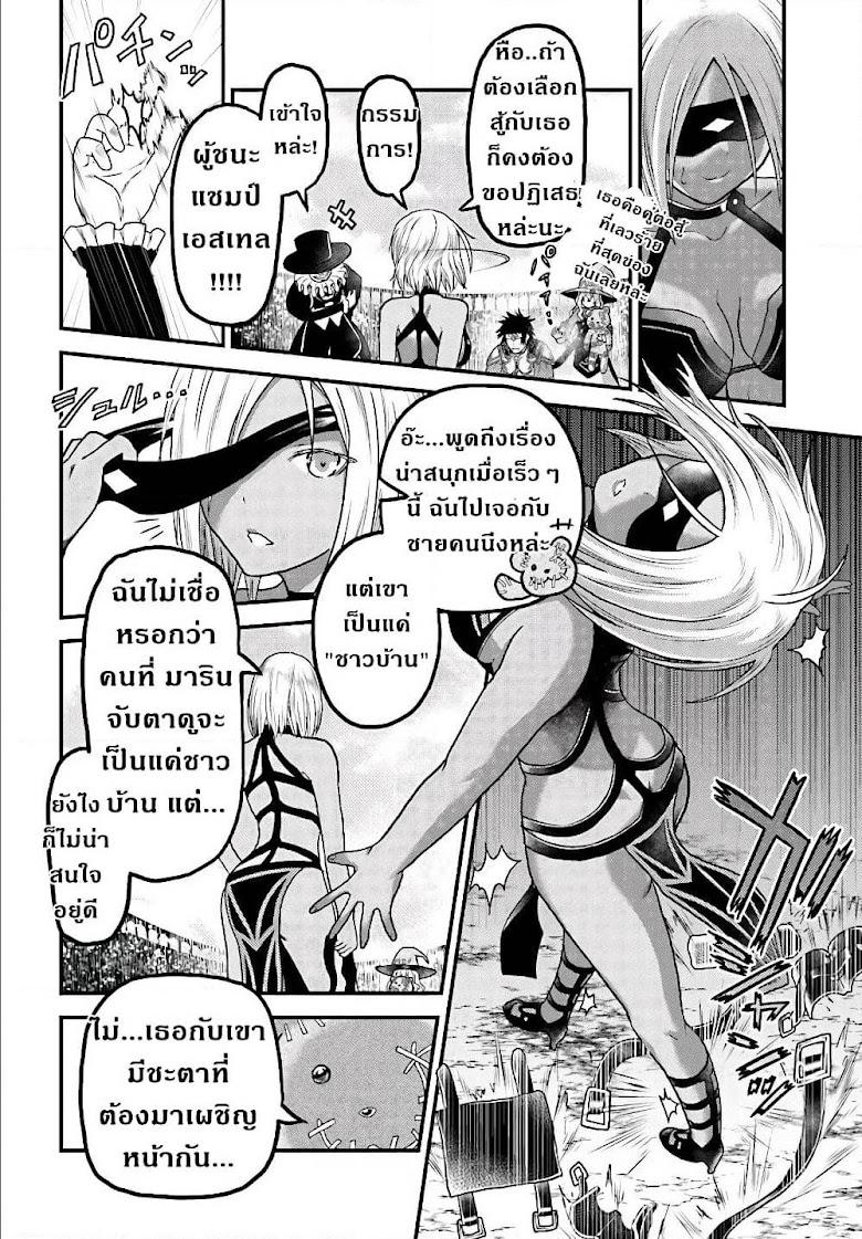 Murabito desu ga Nani ka? - หน้า 31