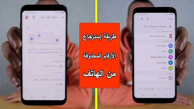 طريقة إسترجاع الأرقام المحذوفة من الهاتف - كيفية إسترجاع أرقام الهاتف المحذوفة