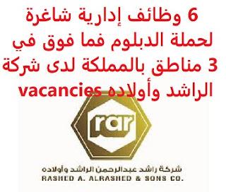 وظائف السعودية 6 وظائف إدارية شاغرة لحملة الدبلوم فما فوق في 3 مناطق بالمملكة لدى شركة الراشد وأولاده vacancies 6 وظائف إدارية شاغرة لحملة الدبلوم فما فوق في 3 مناطق بالمملكة لدى شركة الراشد وأولاده vacancies  تعلن شركة الراشد وأولاده, عن توفر 6 وظائف إدارية شاغرة لحملة الدبلوم فما فوق, للعمل لديها في الدمام، الخبر، جدة وذلك للوظائف التالية: 1- منسق مبيعات - الدمام: المؤهل العلمي: دبلوم في تخصص ذي صلة الخبرة: سنتان على الأقل من العمل في مجال ذي صلة. للتقدم إلى الوظيفة اضغط على الرابط هنا 2- أخصائي إداري - الخبر: المؤهل العلمي: بكالوريوس في التخصصات الإدارية الخبرة: سنتان على الأقل من العمل في نفس العمل. للتقدم إلى الوظيفة اضغط على الرابط هنا 3- مدير إداري - جدة: المؤهل العلمي: بكالوريوس فما فوق في الموارد البشرية، التسويق أو ما يعادله الخبرة: أن يكون لديه خبرة عمل في الإدارة، والتشغيل، وإدارة قاعدة البيانات، وتنسيق الأعمال، وإدارة المكاتب، وخدمات دعم المشاريع. للتقدم إلى الوظيفة اضغط على الرابط هنا 4- محلل مالي - الدمام: المؤهل العلمي: بكالوريوس في المالية ، المحاسبة الخبرة: خمس سنوات على الأقل من العمل في نفس المجال. للتقدم إلى الوظيفة اضغط على الرابط هنا 5- مساعد رئيس الحسابات - الدمام: المؤهل العلمي: بكالوريوس في المحاسبة الخبرة: خمس سنوات على الأقل من العمل في المجال نفسه. أن يكون لديه خبرة في إعداد البيانات المالية الموحدة والمستقلة للتقدم إلى الوظيفة اضغط على الرابط هنا 6- محاسب - الدمام: المؤهل العلمي: دبلوم, ويفضل بكالوريوس في المحاسبة . الخبرة: سنتان على الأقل من العمل في المجال نفسه. للتقدم إلى الوظيفة اضغط على الرابط هنا  أنشئ سيرتك الذاتية     أعلن عن وظيفة جديدة من هنا لمشاهدة المزيد من الوظائف قم بالعودة إلى الصفحة الرئيسية قم أيضاً بالاطّلاع على المزيد من الوظائف مهندسين وتقنيين محاسبة وإدارة أعمال وتسويق التعليم والبرامج التعليمية كافة التخصصات الطبية محامون وقضاة ومستشارون قانونيون مبرمجو كمبيوتر وجرافيك ورسامون موظفين وإداريين فنيي حرف وعمال