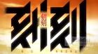 Flashback Lyrics (Kokkoku Opening) - MIYAVI vs KenKen