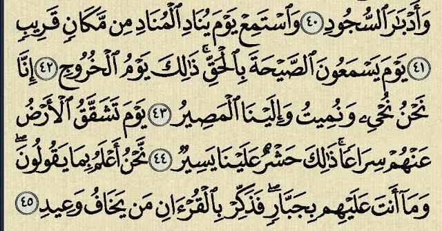 شرح وتفسير سورة ق surah qaf