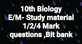 10th Biology E/M- Study material 1/2/4 Mark questions ,Bit bank    AP SSC/10th class Biological science, Biology English and Telugu medium materials ,Biology telugu  medium,English medium  bitbanks, biology Materials in English,telugu medium , AP biology materials SSC New syllabus ,we collect Biology English,telugu medium materials like Sadhana study material ,Ananta sankalpam materials ,M Materials,IASE Kurnool  Materials ,CCE Materials, and some other materials...These are very usefull to AP Students to get good marks and to get 10/10 GPA. These Biology Telugu English  medium materials is also very usefull to Teachers and students in AP schools...    Here we collect ....Biology   10th class - Materials,Bit banks prepare by Our Govt Teachers ..Utilize  their services ... Thankyou..    Download....10th Biology E/M- Study material 1/2/4 Mark questions ,Bit bank