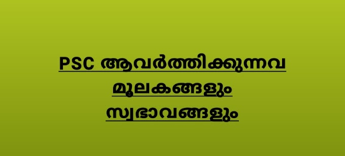 Kerala PSC മൂലകങ്ങളും സ്വഭാവങ്ങളും