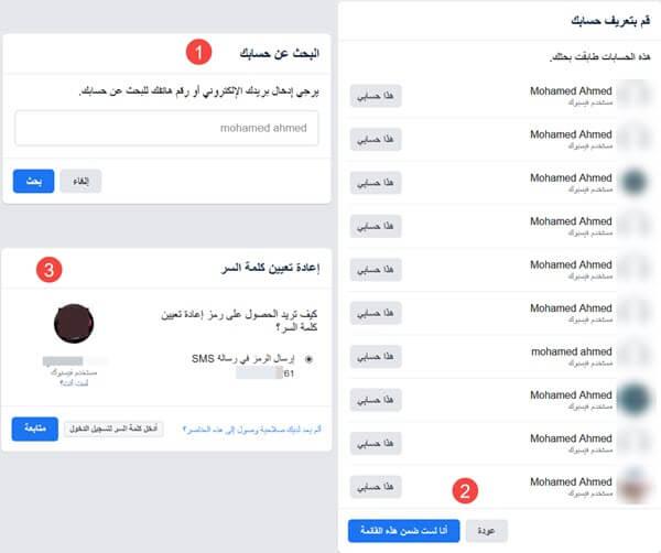 كيفية استرداد حساب فيس بوك عن طريق الاسم