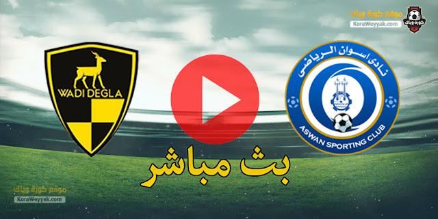 نتيجة مباراة وادي دجلة واسوان اليوم في الدوري المصري