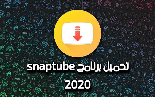 تنزيل برنامج snaptube  بدون إعلانات - سناب تيوب  بدون إعلانات