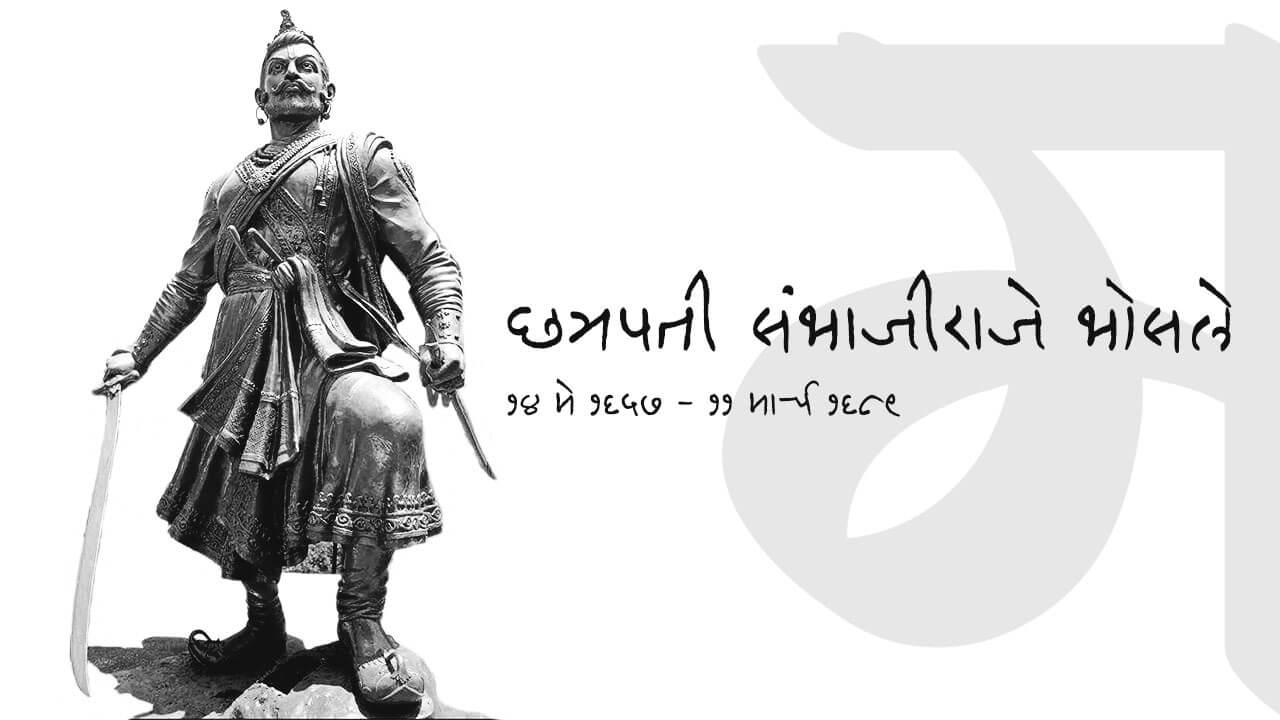 छत्रपती संभाजीराजे भोसले | Chhatrapati Sambhaji Raje Bhosale