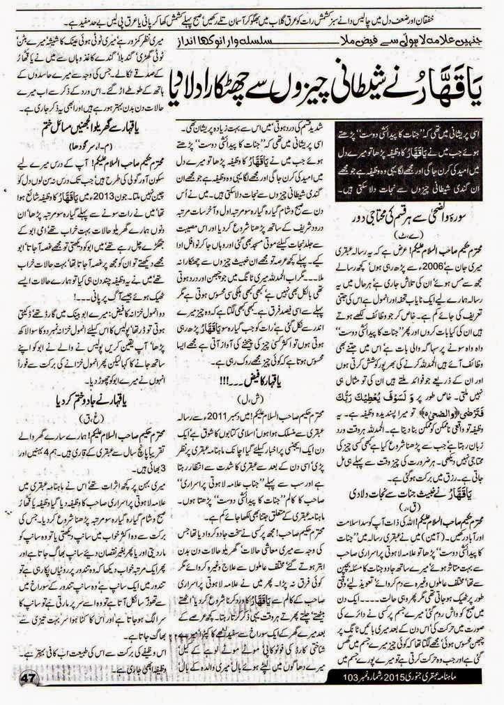 Ubqari Magazine Jan 2015 Page 47