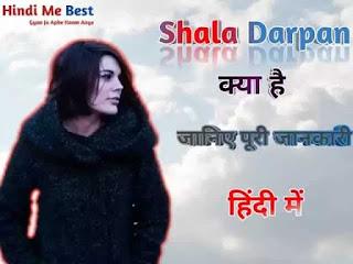 Shala Darpan क्या है ? Shala Darpan Login। जानिए पूरी जानकारी हिंदी में।