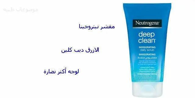 مقشر نيتروجينا - نيتروجينا مقشر -مقشر نيتروجينا للبشرة الدهنية-سعر مقشر نيتروجينا-سعر مقشر Deep Clean
