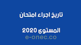 تاريخ اجراء امتحان المستوى 2020