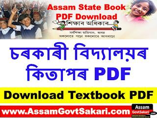 SCERT Assam Textbook PDF