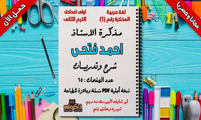 مذكرة لغة عربية للصف الاول الاعدادى ترم ثانى 2019 للاستاذ احمد فتحى