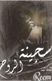 تحميل رواية سجينة الروح  كاملة pdf - ريم