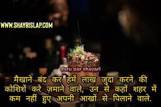 Is image mai sharab se bhara hua glass hai jispar hmne sharab shayari ko hindi bhasha mai likha hai.