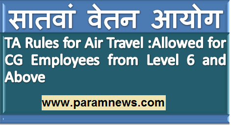 7th-cpc-ta-rules-for-air-travel-paramnews-govt-emlpoyee