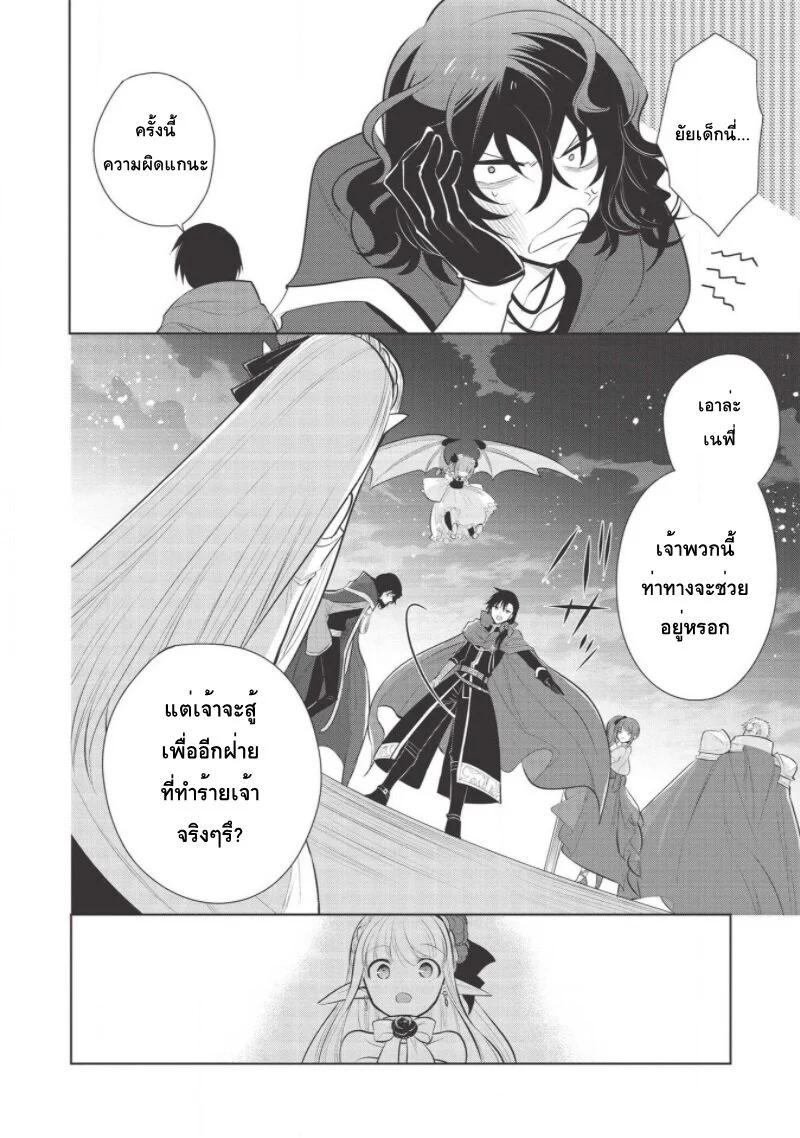 อ่านการ์ตูน Maou no Ore ga Dorei Elf wo Yome ni Shitanda ga Dou Medereba Ii ตอนที่ 32 หน้าที่ 28